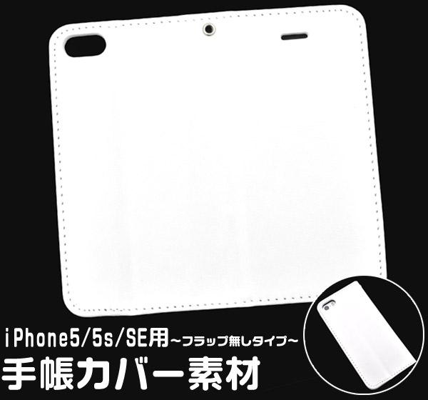 <スマホ用素材アイテム>オリジナルの製作に! iPhone SE/5s/5用手帳カバー素材 フラップ無し