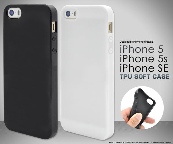 <スマホ用素材アイテム> iPhone SE/5s/5用ソフトケース ホワイト/ブラック