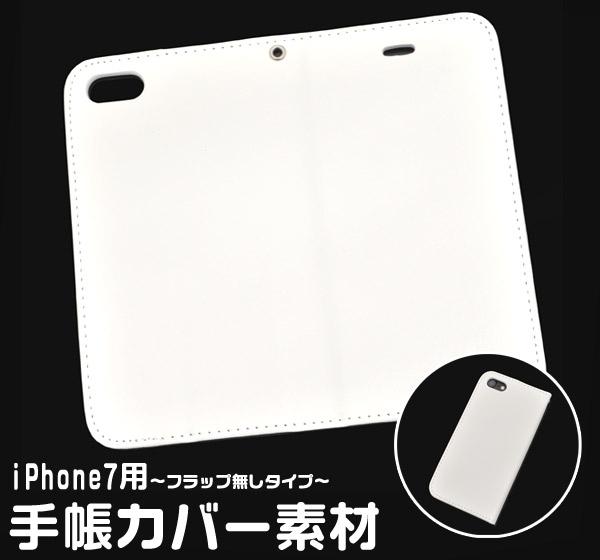 <スマホ用素材アイテム>オリジナルの製作に! iPhone8/iPhone7用手帳カバー素材 フラップ無し