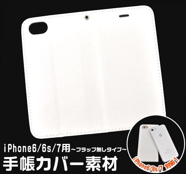 <スマホ用素材アイテム>オリジナルの製作に!iPhone8・iPhone7/6/6s用手帳カバー素材 フラップ無し