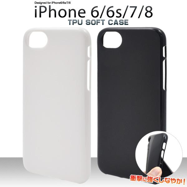 <スマホ用素材アイテム>iPhone8・iPhone7・iPhone6s/6用ソフトケース