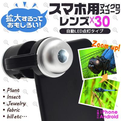 見たいものをズームアップ♪ スマホ用マイクロスコープ(30倍)ミニ顕微鏡