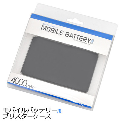 印刷用モバイルバッテリー(mp015)用に♪モバイルバッテリー4000mAh用ブリスターケース55番+56番+57番