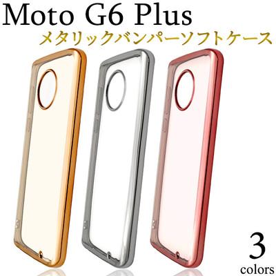 <スマホケース>Moto G6 Plus用メタリックバンパーソフトクリアケース
