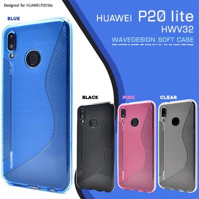 <スマホケース>4色展開!HUAWEI P20 lite HWV32用ウェーブデザインラバーケース