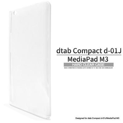<スマホケース>docomo dtab Compact d-01J/Huawei MediaPad M3用ハードクリアケース