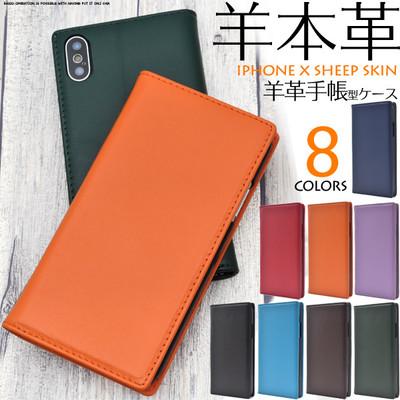 <スマホケース>やわらか素材♪ 8色展開iPhoneXS/X用シープスキンレザー手帳型ケース