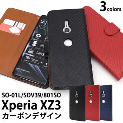 <スマホケース>Xperia XZ3 SO-01L/SOV39/801SO用カーボンデザイン手帳型ケース