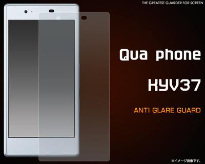<液晶保護シール>Qua phone KYV37(キュア フォン)用反射防止液晶保護シール
