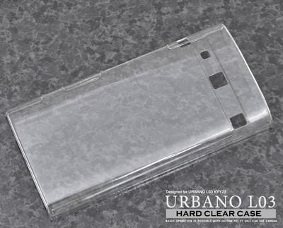 <スマホ用素材アイテム>URBANO L03 KYY23(アルバーノ)用ハードクリアケース