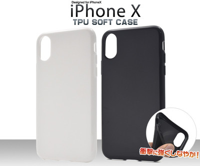 <スマホ用素材アイテム> iPhoneX用ソフトケース ホワイト/ブラック