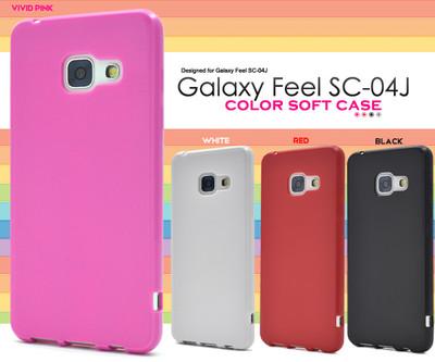 <スマホケース>【新色追加】 Galaxy Feel SC-04J用カラーソフトケース (ソフトカバー)