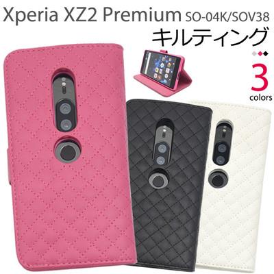<スマホケース>Xperia XZ2 Premium SO-04K/SOV38用キルティングレザー手帳型ケース