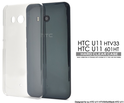 <スマホ用素材アイテム>HTC U11 HTV33/601HT用ハードクリアケース