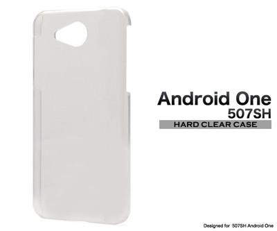 <スマホ用素材アイテム>507SH Android One/AQUOS ea(アンドロイド ワン)用ハードクリアケース
