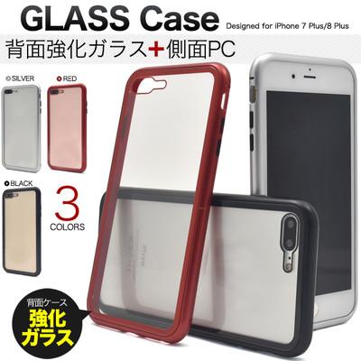 背面ガラス+側面PCでキズ、埃から守る! iPhone8Plus/iPhone7Plus用背面ガラスバンパーケース