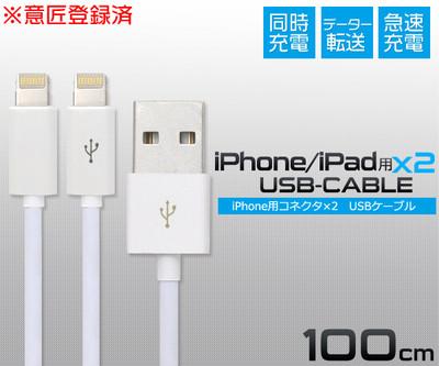 意匠登録済 iPhone・iPadなどの充電&データー通信に!iPhone/iPad用USB二股ケーブル 100cm