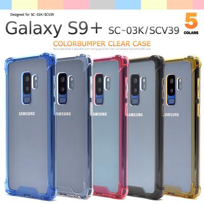 <スマホケース>衝撃に強い!耐衝撃タイプ Galaxy S9+ SC-03K/SCV39用カラーバンパークリアケース