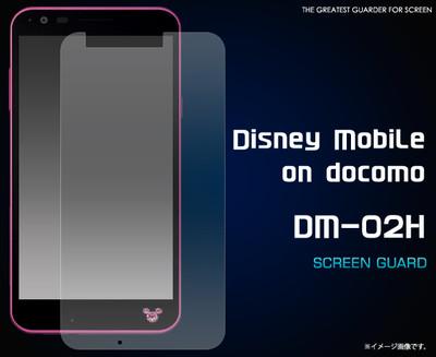 <液晶保護シール>Disney Mobile on docomo DM-02H用液晶保護シール