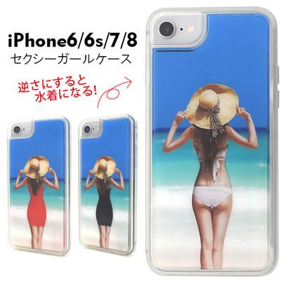 <スマホケース>逆さにすると水着になっちゃう♪iPhone8・iPhone7/iPhone6s/6用セクシーガールケース