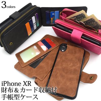 <スマホケース>とにかくい~~~っぱい入る! iPhone XR用財布&カード収納付手帳型ケース