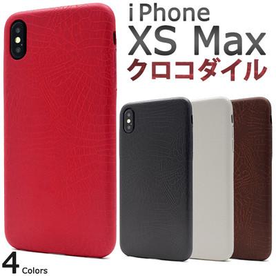 <スマホケース>iPhone XS Max用クロコダイルデザインソフトケース