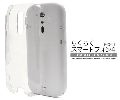らくらくスマートフォンme F-03K/らくらくスマートフォン4 F-04J用ハードクリアケース