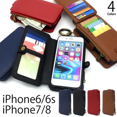 とにかくたくさん入る♪ iPhone8・iPhone7/iPhone6s/6用カード収納&ファスナーポケット付き手帳型ケース