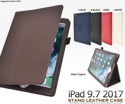 スタンド付き!iPad 9.7インチ 2017(iPad 第5世代)用レザーデザインケース