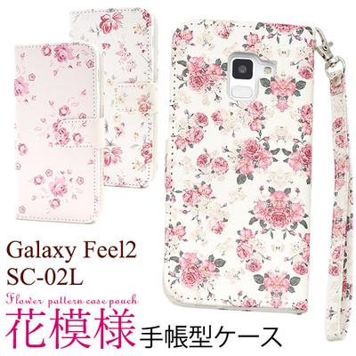 <スマホケース>Galaxy Feel2 SC-02L用花模様手帳型ケース