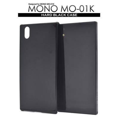 <スマホ用素材アイテム>MONO MO-01K用ハードブラックケース