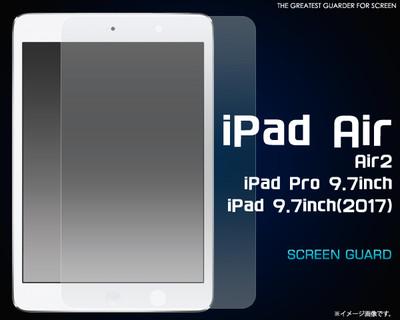 iPad Air/Air2/9.7インチiPad Pro/iPad 9.7inch(2017)(第5世代)用液晶保護シール