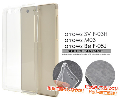 <スマホ用素材アイテム>arrows SV F-03H/arrows M03/arrows Be F-05J用クリアソフトケース