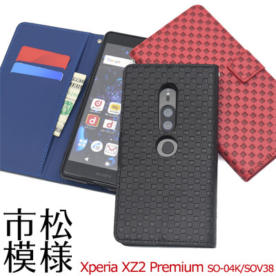 <スマホケース>Xperia XZ2 Premium SO-04K/SOV38用市松模様デザイン手帳型ケース