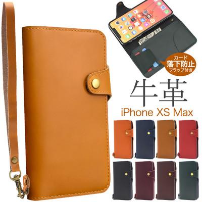 【ストラップ付き】上質で滑らかな牛革を使用! iPhone XS Max用牛革手帳型ケース