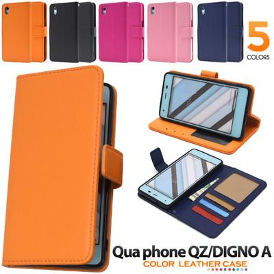 <スマホケース>5色展開!Qua phone QZ/DIGNO A用カラーレザー手帳型ケース