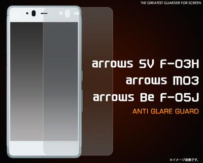<液晶保護シール>arrows SV F-03H/arrows M03/arrows Be F-05J用反射防止液晶保護シール