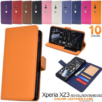 カラフルな10色展開!Xperia XZ3 SO-01L/SOV39/801SO用カラーレザー手帳型ケース