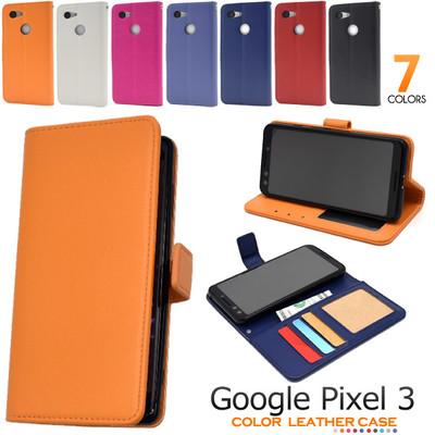 <スマホケース>Google Pixel 3用カラーレザー手帳型ケース