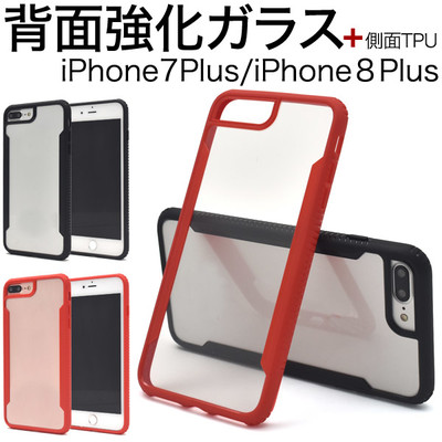 背面強化ガラス+側面TPUで衝撃やキズから守る!iPhone8Plus/iPhone7Plus用背面ガラスバックケース
