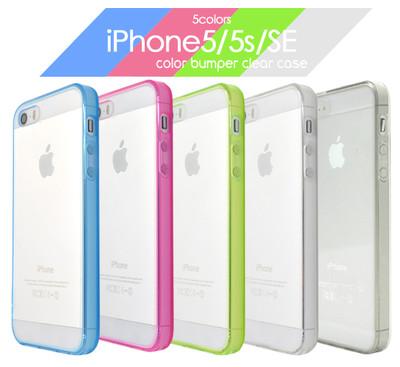 <スマホケース>シンプルデザイン♪ iPhone SE/5s/5専用カラーバンパー クリアケース