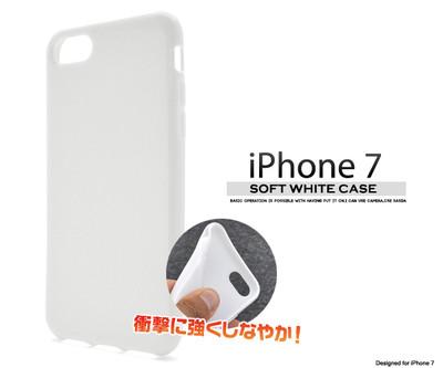 <スマホ用素材アイテム>iPhone8/iPhone7用ソフトホワイトケース