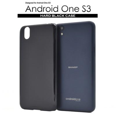 <スマホ用素材アイテム>Android One S3用ハードブラックケース