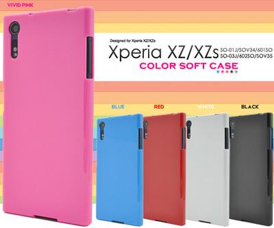 <スマホケース>カラフル5色! Xperia XZ/Xperia XZs用カラーソフトケース
