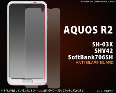 <液晶保護シール>★AQUOS R2 SH-03K/SHV42/Softbank706SH用反射防止液晶保護シール