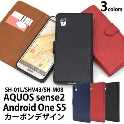 <スマホケース>AQUOS sense2 SH-01L/SHV43/SH-M08/Android One S5用カーボンデザイン手帳型ケース
