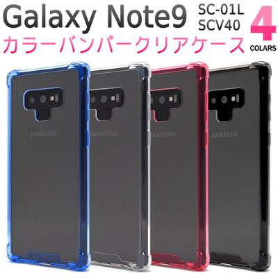 <スマホケース>Galaxy Note9 SC-01L/SCV40用カラーバンパークリアケース