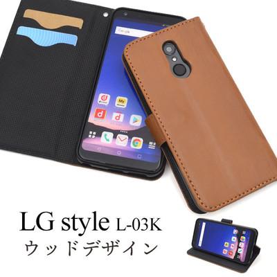 <スマホケース>LG style L-03K用ウッドデザイン手帳型ケース