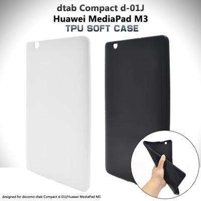<スマホケース>docomo dtab Compact d-01J/Huawei MediaPad M3用TPUソフトケース