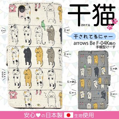 <スマホケース>日本製生地使用! arrows Be F-04K用干されてる猫手帳型ケース